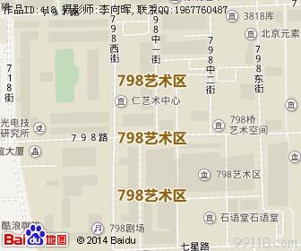 798艺术区地图浏览